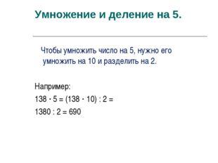 Умножение и деление на 5. Чтобы умножить число на 5, нужно его умножить на 10