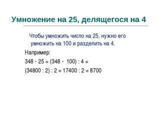 Умножение на 25, делящегося на 4 Чтобы умножить число на 25, нужно его умножи