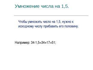 Умножение числа на 1,5. Чтобы умножить число на 1,5, нужно к исходному числу