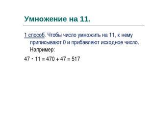 Умножение на 11. 1 способ. Чтобы число умножить на 11, к нему приписывают 0 и