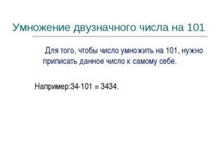 Умножение двузначного числа на 101 Для того, чтобы число умножить на 101, нуж