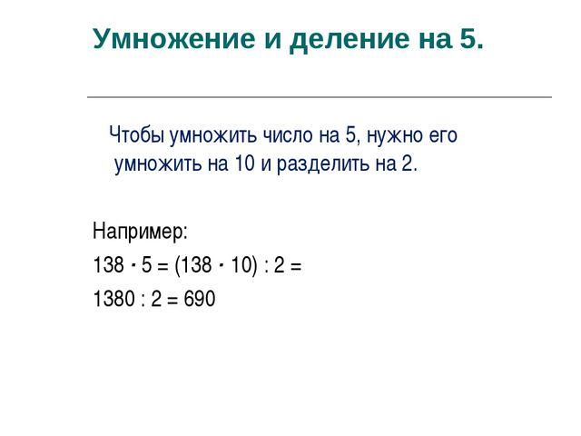 Умножение и деление на 5. Чтобы умножить число на 5, нужно его умножить на 10...