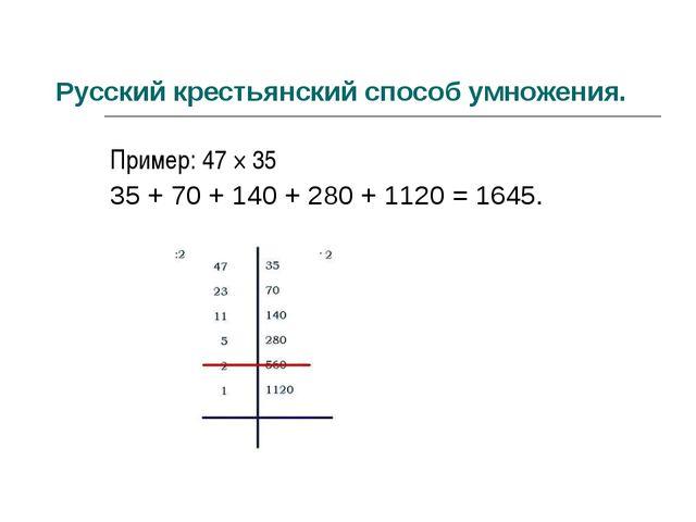 Русский крестьянский способ умножения. Пример: 47 × 35 35 + 70 + 140 + 280 +...