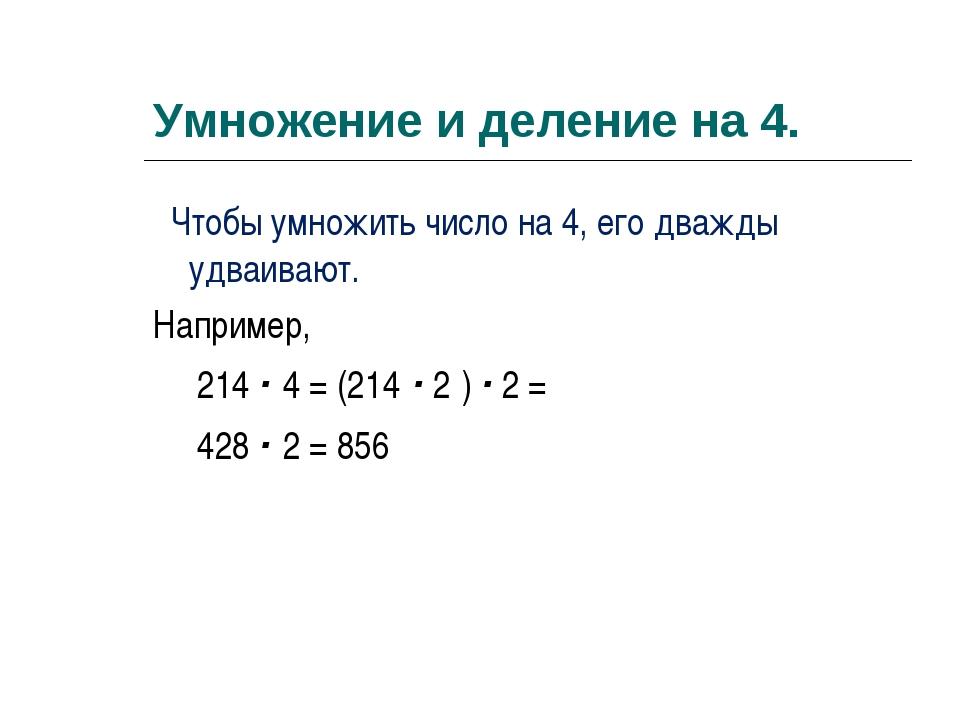 Умножение и деление на 4. Чтобы умножить число на 4, его дважды удваивают. На...