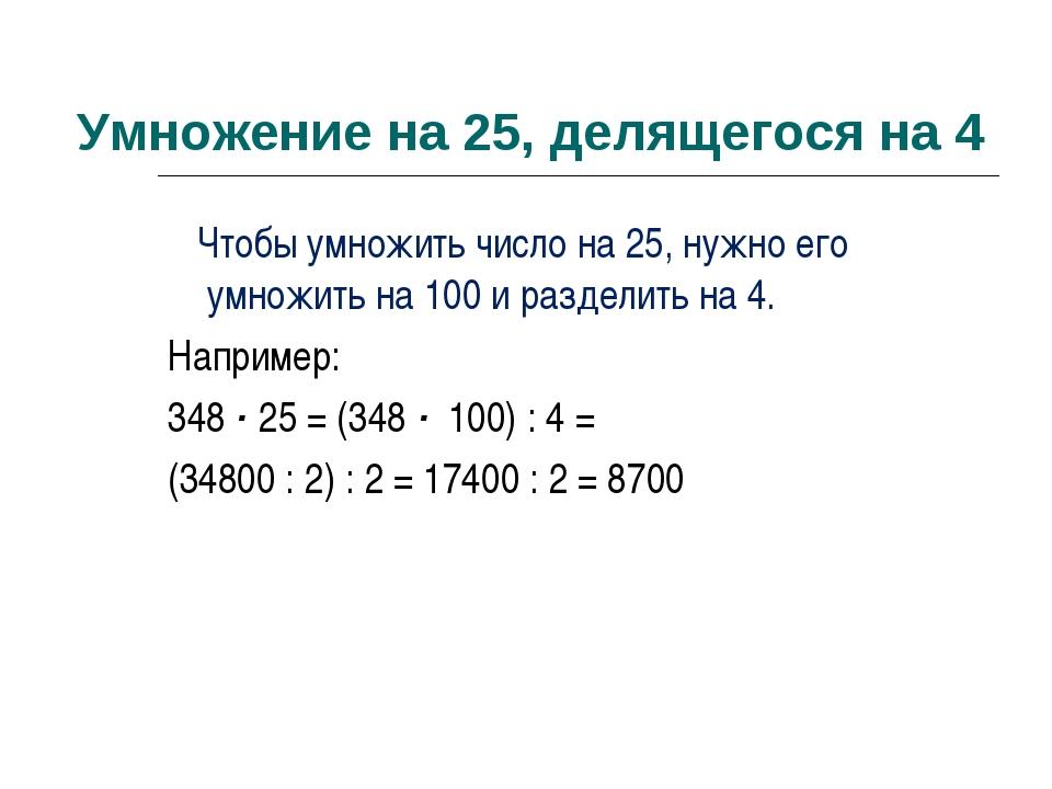 Умножение на 25, делящегося на 4 Чтобы умножить число на 25, нужно его умножи...