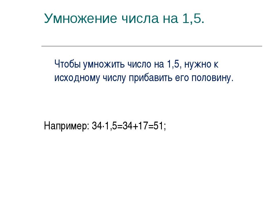 Умножение числа на 1,5. Чтобы умножить число на 1,5, нужно к исходному числу...
