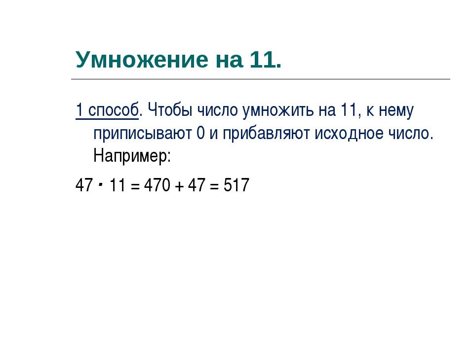 Умножение на 11. 1 способ. Чтобы число умножить на 11, к нему приписывают 0 и...