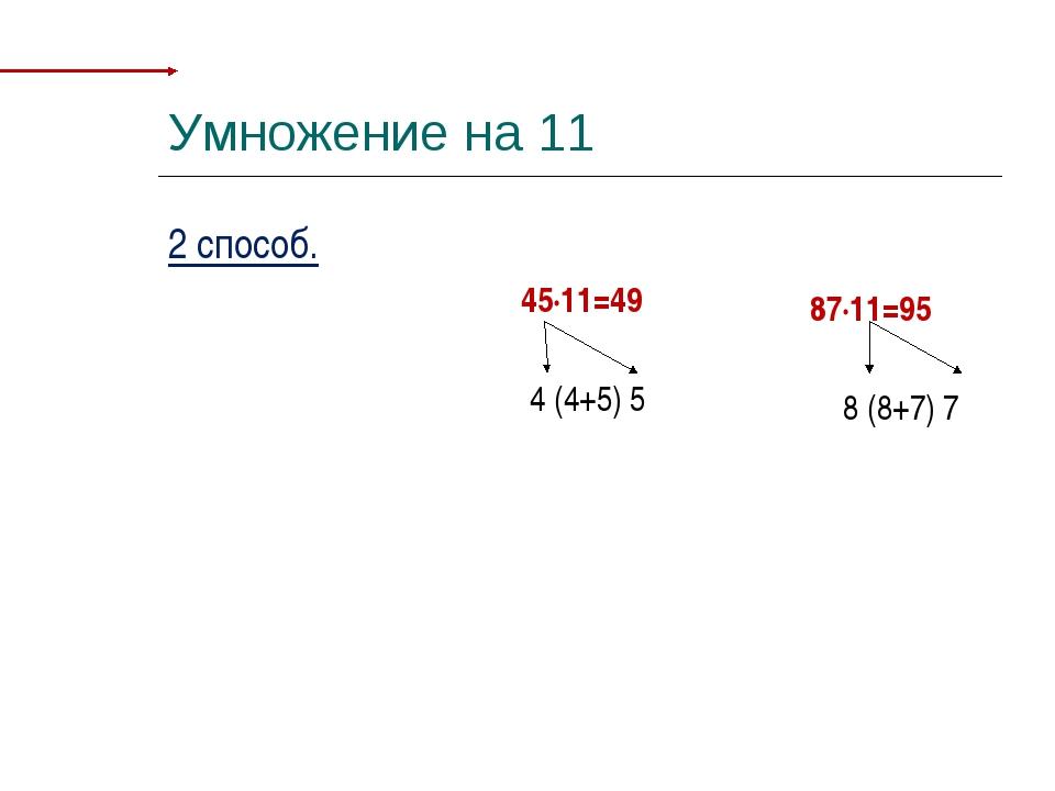Умножение на 11 2 способ.  87∙11=95 45∙11=49 4 (4+5) 5 8 (8+7) 7