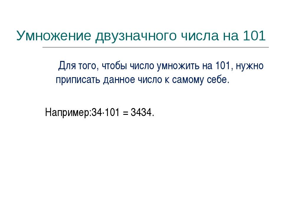 Умножение двузначного числа на 101 Для того, чтобы число умножить на 101, нуж...