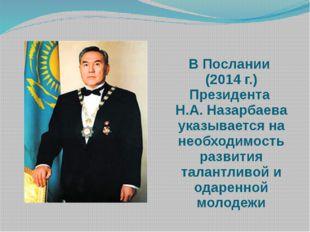 В Послании (2014 г.) Президента Н.А. Назарбаева указывается на необходимость