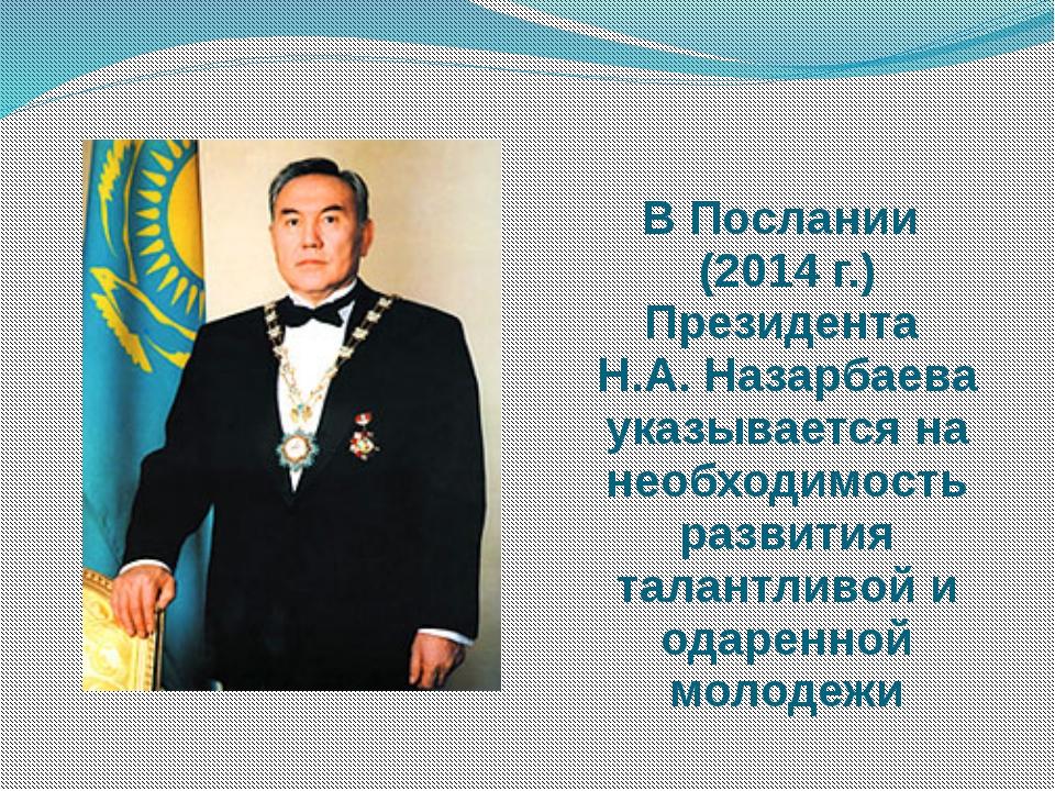 В Послании (2014 г.) Президента Н.А. Назарбаева указывается на необходимость...