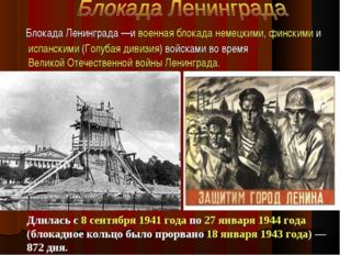 Блокада Ленинграда—и военная блокада немецкими, финскими и испанскими (Голу