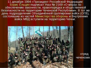 11 декабря 1994 г.Президент Российской Федерации Борис Ельцин подписал Указ №