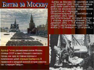 Битва за Москву (30 сентября 1941—20 апреля 1942 года) — боевые действия сов