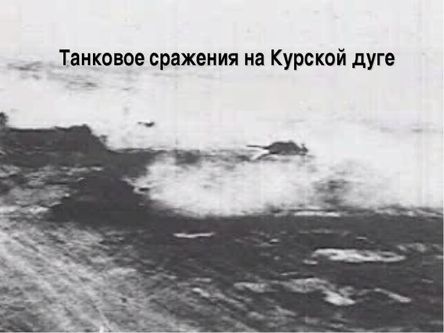 Танковое сражения на Курской дуге