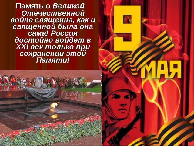Память о Великой Отечественной войне священна, как и священной была она сама...