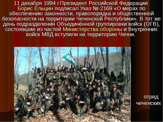 11 декабря 1994 г.Президент Российской Федерации Борис Ельцин подписал Указ №...
