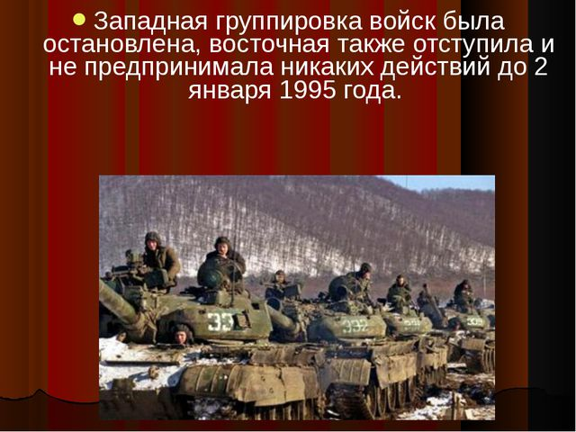 Западная группировка войск была остановлена, восточная также отступила и не...