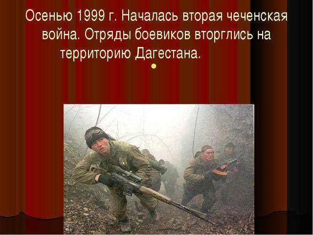 Осенью 1999 г. Началась вторая чеченская война. Отряды боевиков вторглись на...