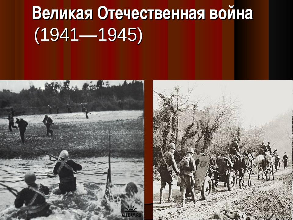 Великая Отечественная война (1941—1945)