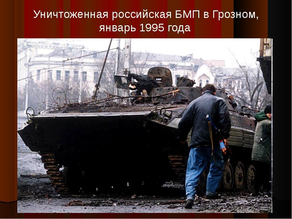 Уничтоженная российская БМП в Грозном, январь 1995 года