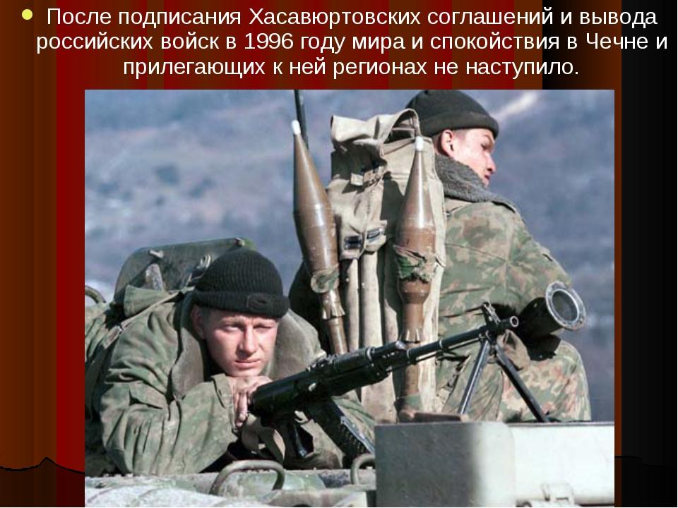После подписания Хасавюртовских соглашений и вывода российских войск в 1996 г...