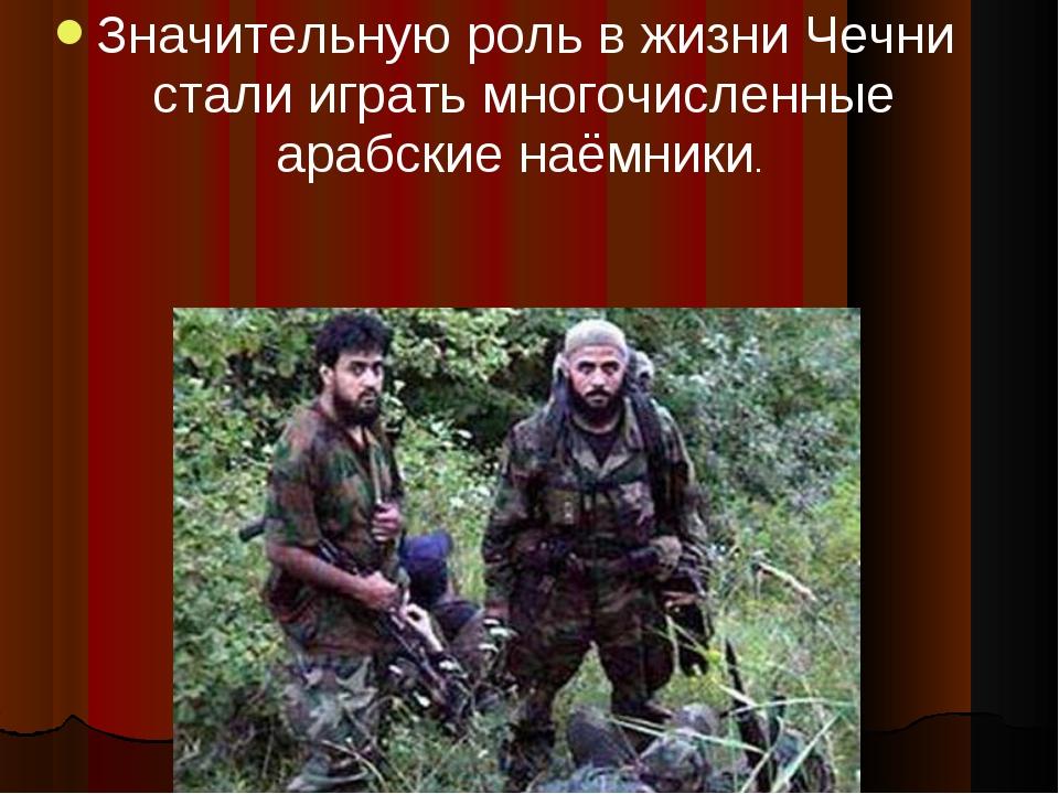 Значительную роль в жизни Чечни стали играть многочисленные арабские наёмники.