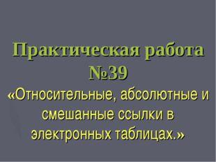 Практическая работа №39 «Относительные, абсолютные и смешанные ссылки в элект