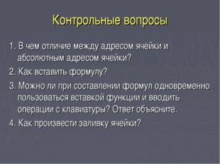Контрольные вопросы 1. В чем отличие между адресом ячейки и абсолютным адресо