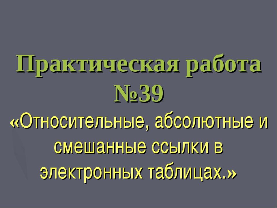 Практическая работа №39 «Относительные, абсолютные и смешанные ссылки в элект...