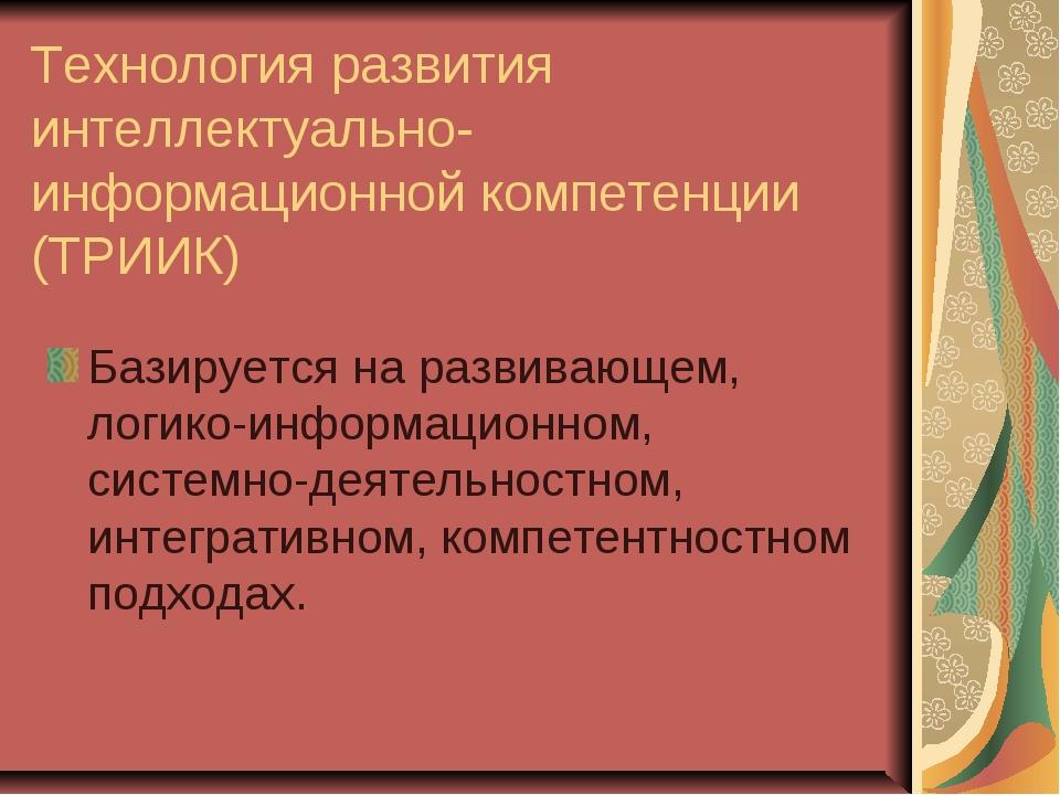 Технология развития интеллектуально- информационной компетенции (ТРИИК) Базир...