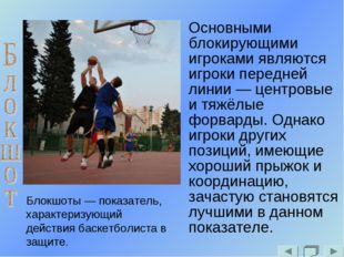 Основными блокирующими игроками являются игроки передней линии — центровые и