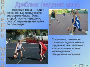 Ведение мяча — один из основных технических элементов баскетбола, второй, п