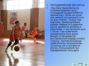 ПЕРЕДВИЖЕНИЕ БЕЗ МЯЧА. При беге баскетболиста соприкосновение ноги с площадко