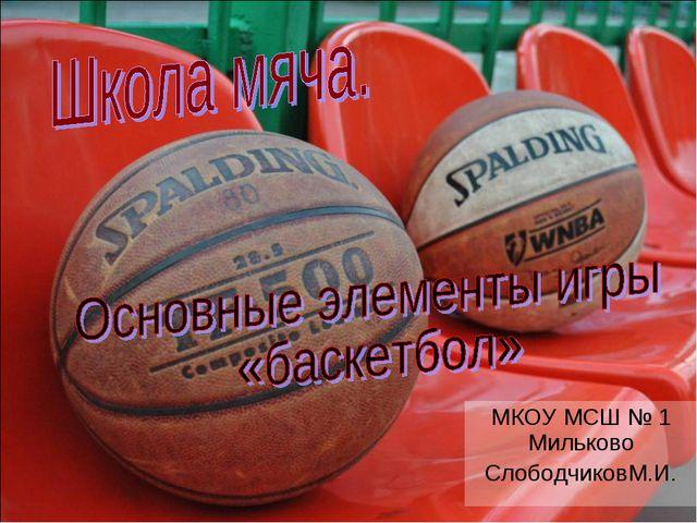 МКОУ МСШ № 1 Мильково СлободчиковМ.И.