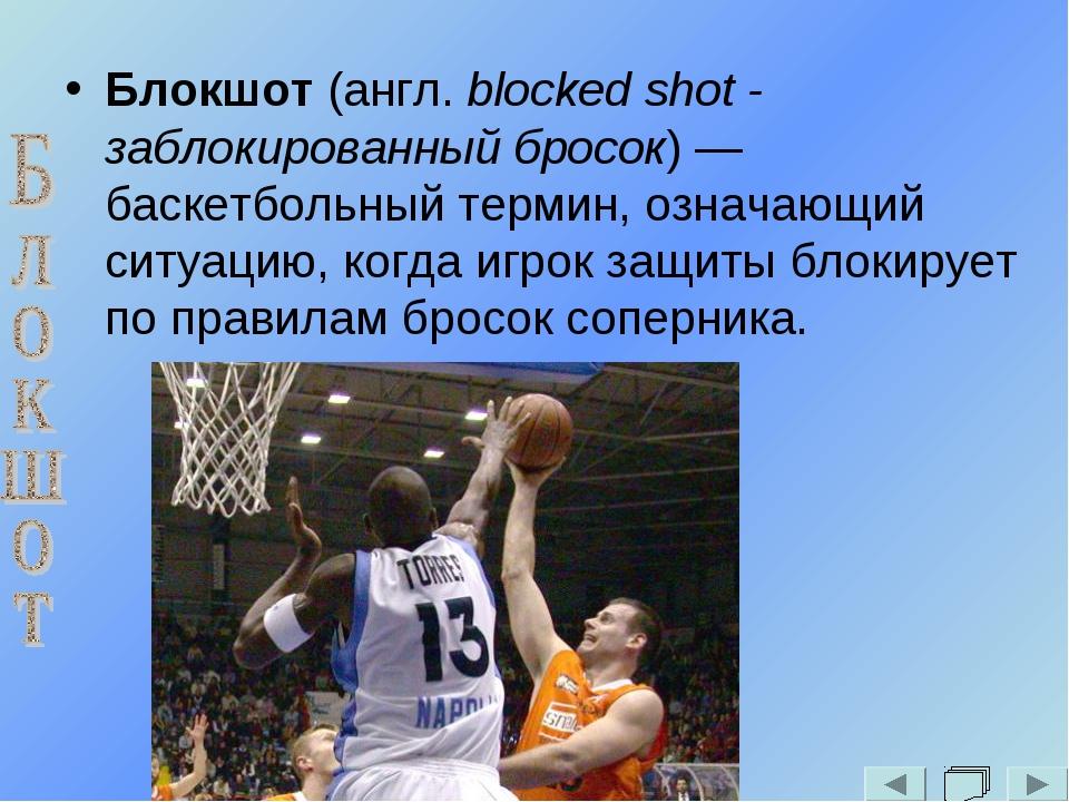 Блокшот (англ. blocked shot - заблокированный бросок) — баскетбольный термин,...