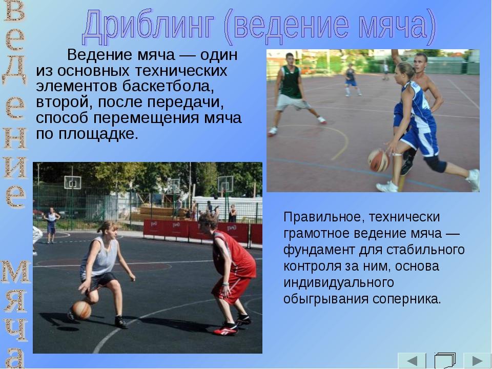 Ведение мяча — один из основных технических элементов баскетбола, второй, п...