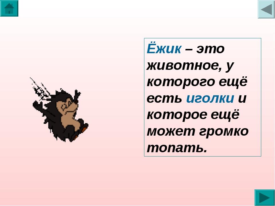 Ёжик – это животное, у которого ещё есть иголки и которое ещё может громко то...