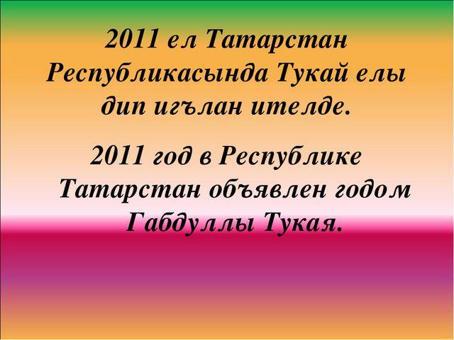 2011 ел Татарстан Республикасында Тукай елы дип игълан ителде. 2011 год в Рес...