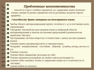 Предметные компетентности Способность брать интервью на иностранном языке. вы