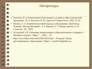 Литература. Болотов, В. А. Компетентностная модель: от идеи к образовательно