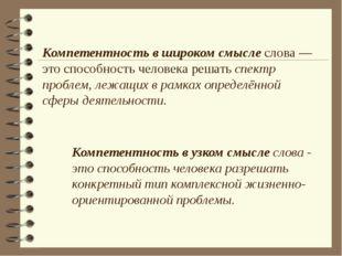 Компетентность в широком смысле слова — это способность человека решать спект