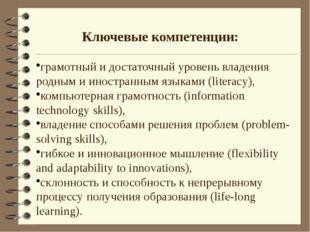 Ключевые компетенции: грамотный и достаточный уровень владения родным и иност