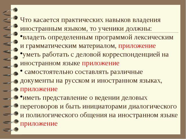 Что касается практических навыков владения иностранным языком, то ученики дол...