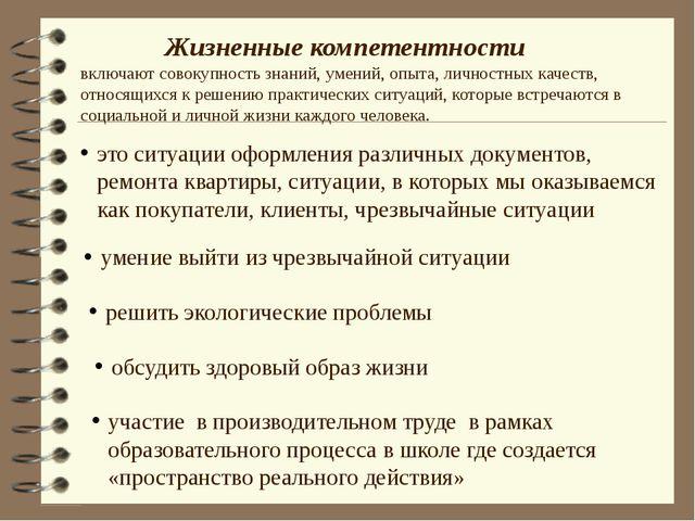 Жизненные компетентности включают совокупность знаний, умений, опыта, личност...