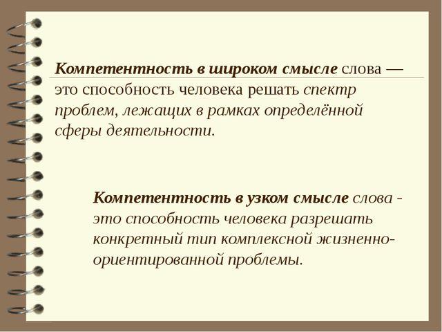 Компетентность в широком смысле слова — это способность человека решать спект...