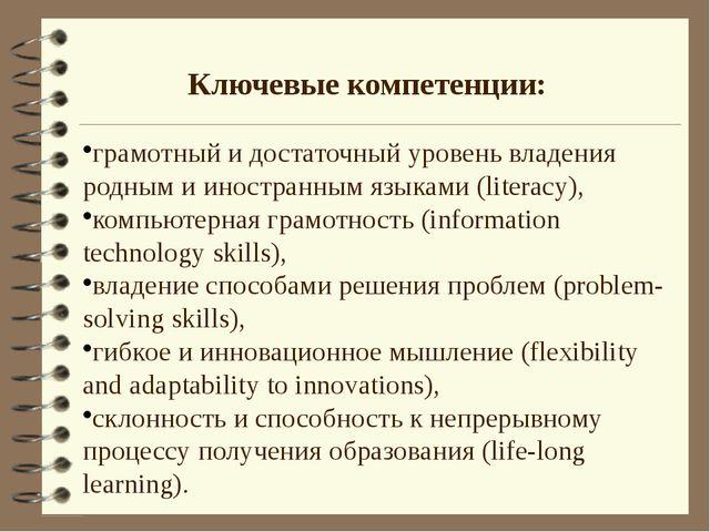 Ключевые компетенции: грамотный и достаточный уровень владения родным и иност...