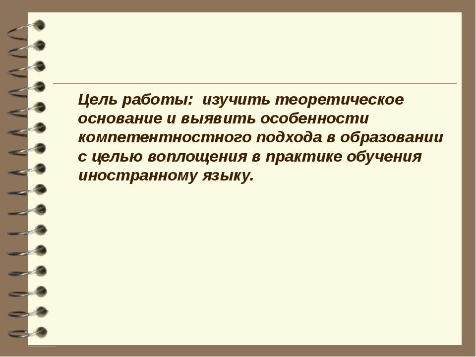 Цель работы: изучить теоретическое основание и выявить особенности компетентн...
