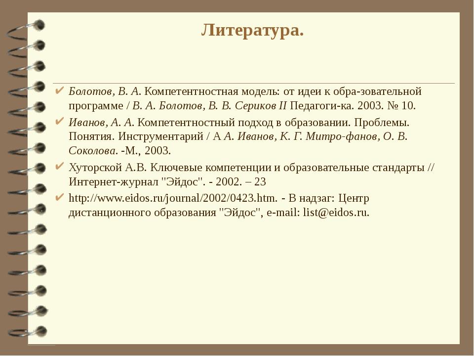 Литература. Болотов, В. А. Компетентностная модель: от идеи к образовательно...