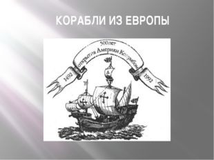 КОРАБЛИ ИЗ ЕВРОПЫ